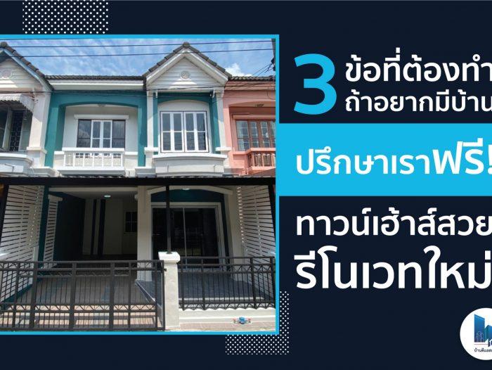 3 ข้อที่ต้องทำ ถ้าอยากมีบ้าน ปรึกษาเราฟรี ทาวน์เฮ้าส์ บ้าน รีโนเวทใหม่